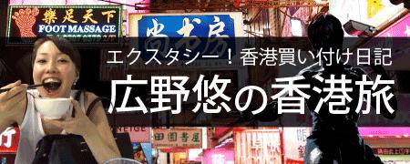 広野香港日記|新潟の結婚指輪・婚約指輪BROOCHのダイヤモンド レポート