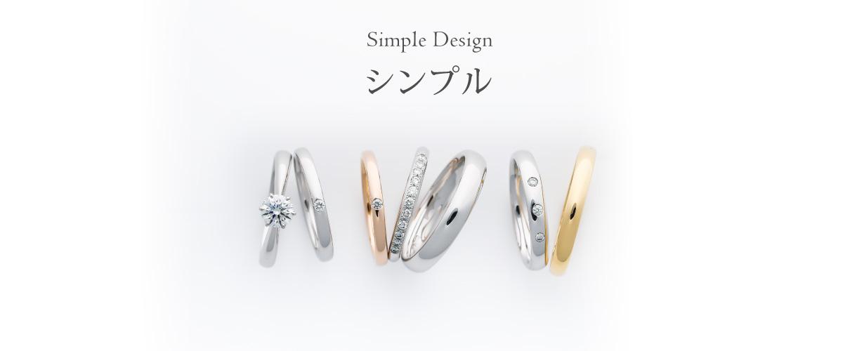 指輪のカテゴリ|シンプル・モダン