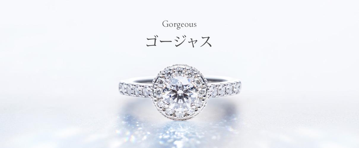 指輪のカテゴリ|ゴージャスな指輪
