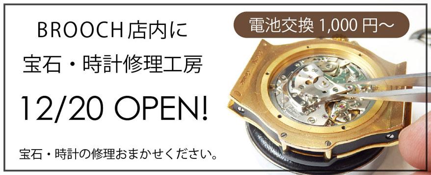 新潟 時計修理工房