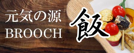 BROOCH飯