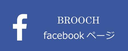 BROOCHのFacebookページ