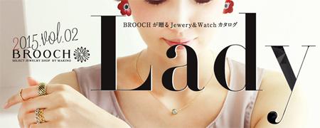 新潟の結婚指輪・婚約指輪BROOCHのジュエリー雑誌LADY2015