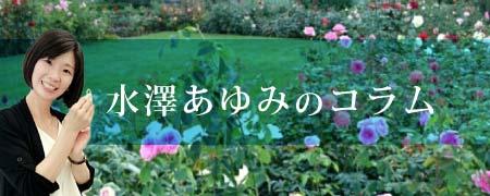 水澤あゆみスイス旅|新潟の結婚指輪・婚約指輪BROOCHの研修旅 レポート
