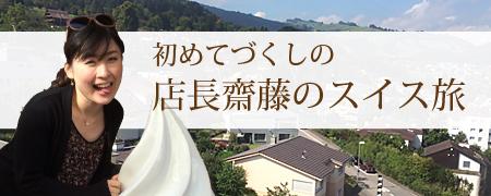 斎藤店長スイス日記|新潟の結婚指輪・婚約指輪BROOCHのダイヤモンド レポート