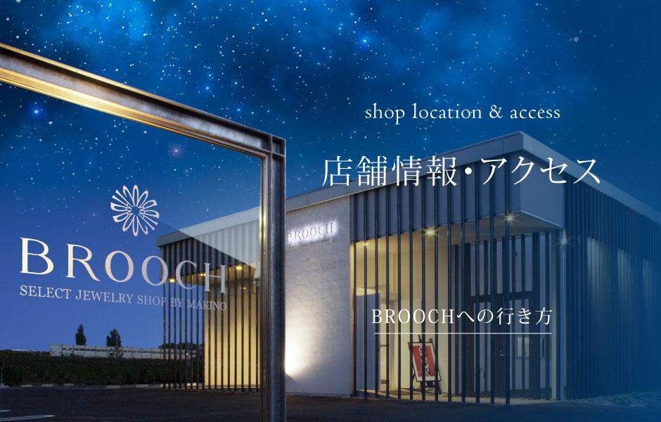 新潟結婚指輪・婚約指輪のBROOCHへの店舗アクセス