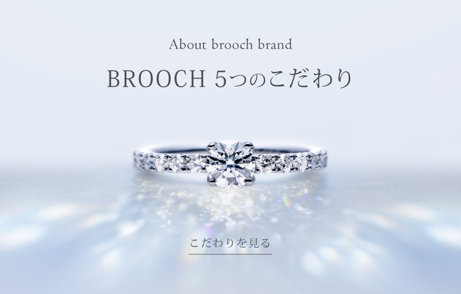 新潟の結婚指輪・婚約指輪BRCOOHの5つのこだわり