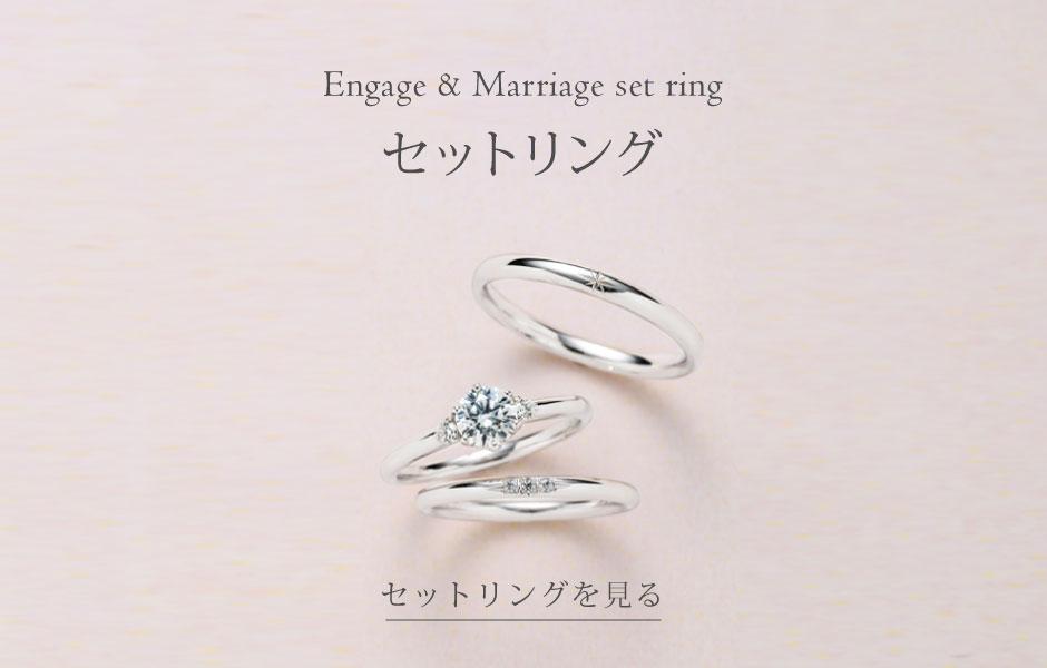 新潟の結婚指輪・婚約指輪のセットリング