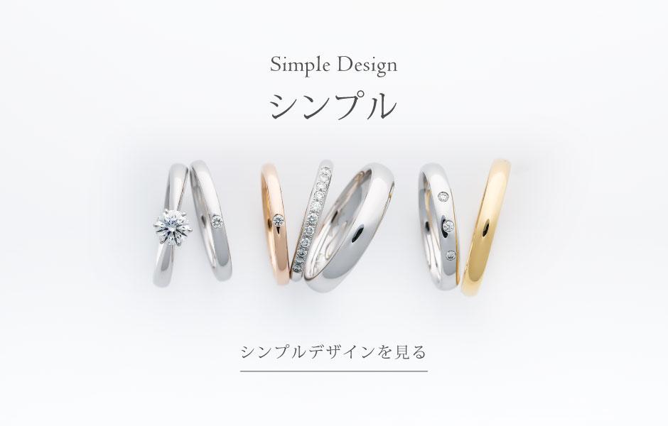 シンプルなデザインの新潟結婚指輪・婚約指輪