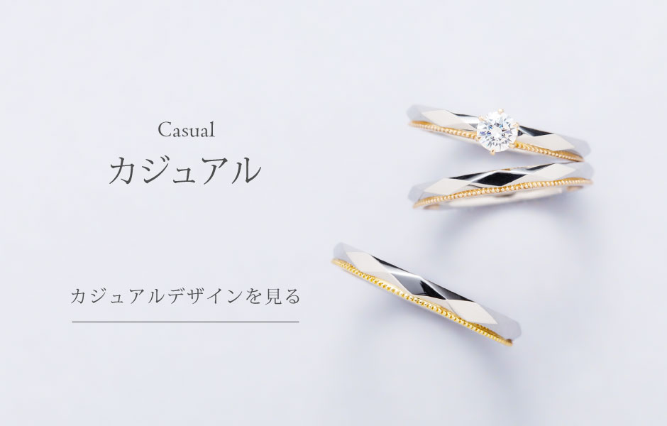 カジュアルなデザインの新潟結婚指輪・婚約指輪