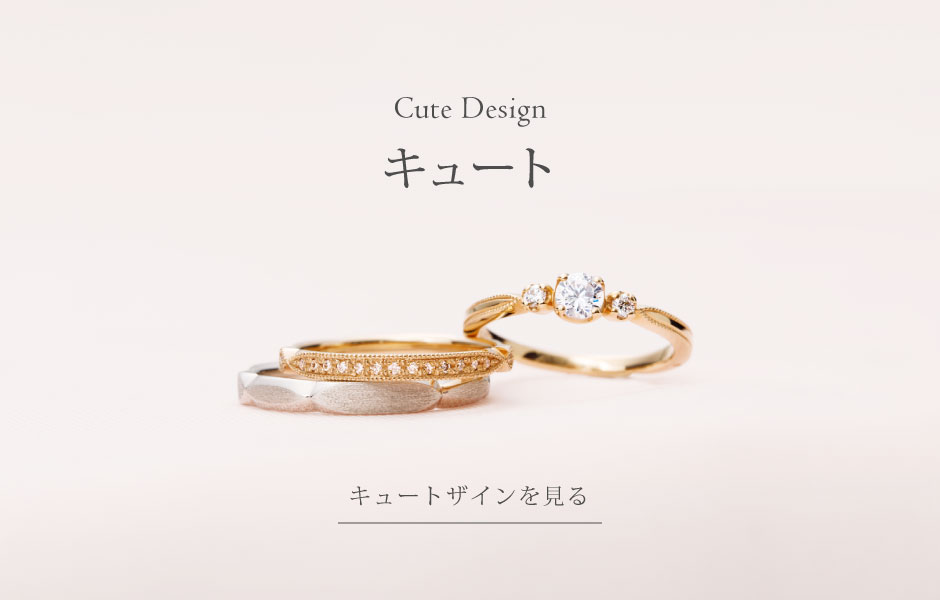 キュートなデザインの新潟結婚指輪・婚約指輪