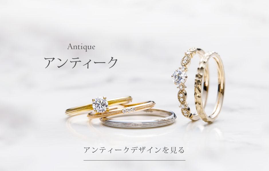 アンティークなデザインの新潟結婚指輪・婚約指輪