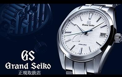 Grand Seikoグランドセイコー
