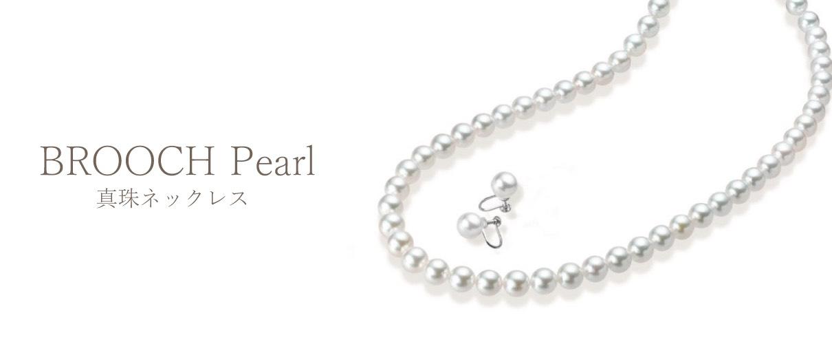 新潟の真珠