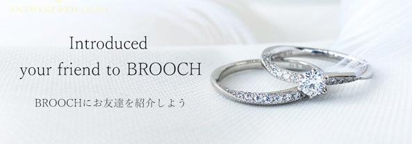 結婚指輪・婚約指輪をご紹介で豪華特典を進呈