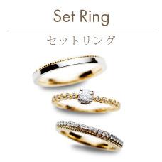 新潟の指輪・セットリング