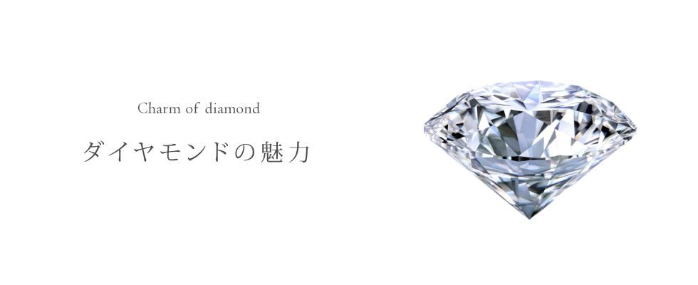 新潟BROOCH ダイヤモンド