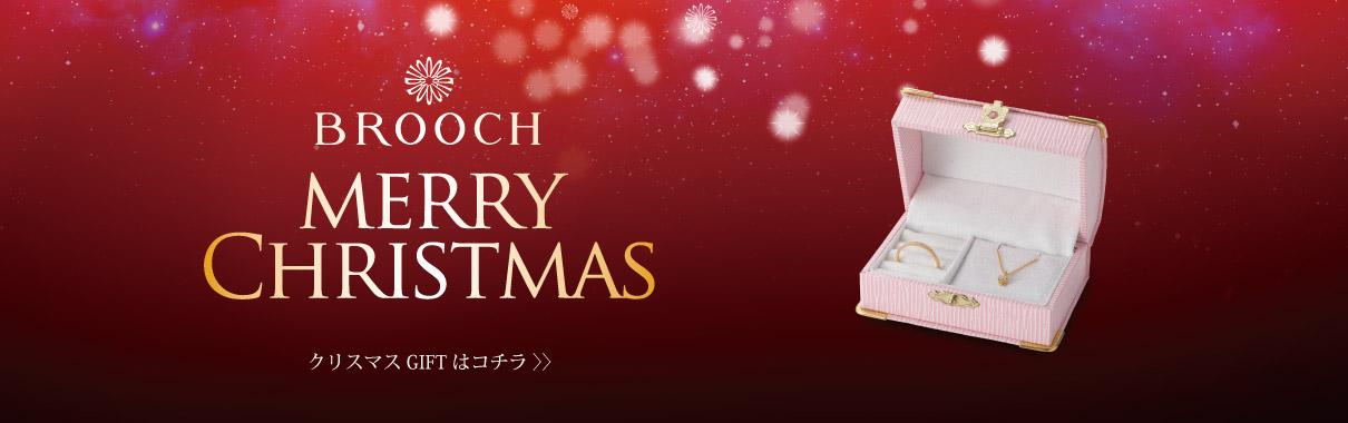 BROOCHのクリスマスギフト 2019
