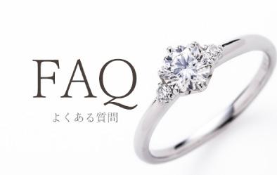 結婚指輪・婚約指輪のよくある質問|新潟の婚約指輪・結婚指輪