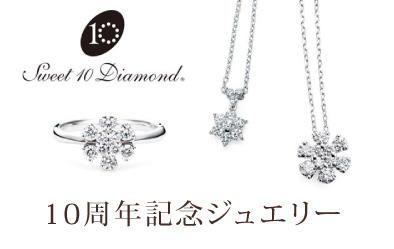 Sweet 10 Diamondスウィート10ダイヤモン