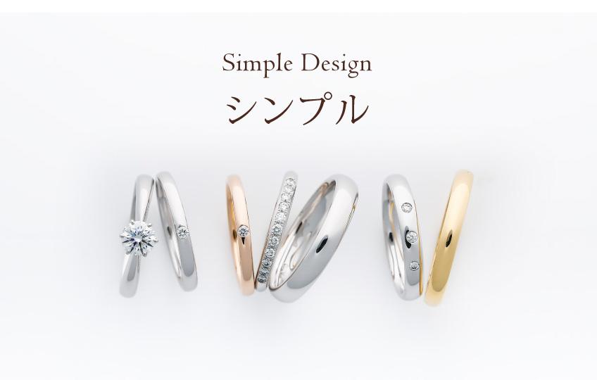 シンプルな結婚指輪(マリッジ)婚約指輪(エンゲージ)