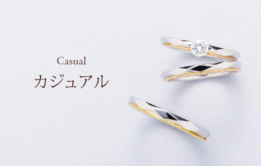 カジュアルな結婚指輪(マリッジ)婚約指輪(エンゲージ)