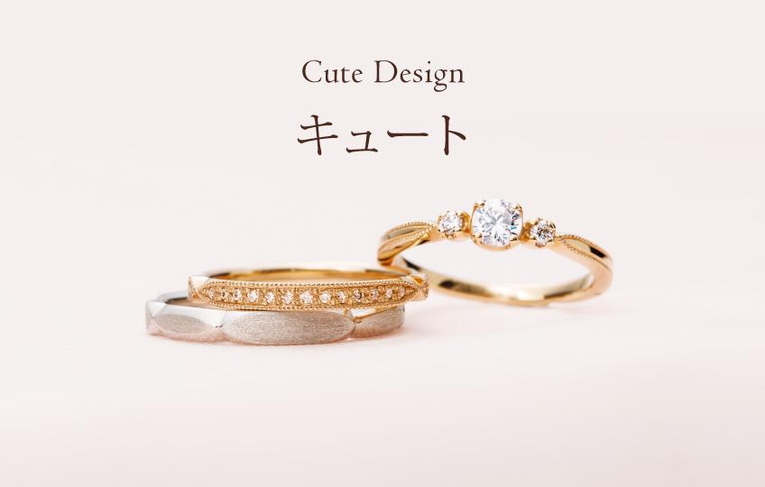 キュートな結婚指輪(マリッジ)婚約指輪(エンゲージ)