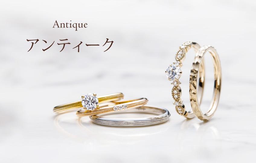 アンティーク調の結婚指輪(マリッジ)婚約指輪(エンゲージ)