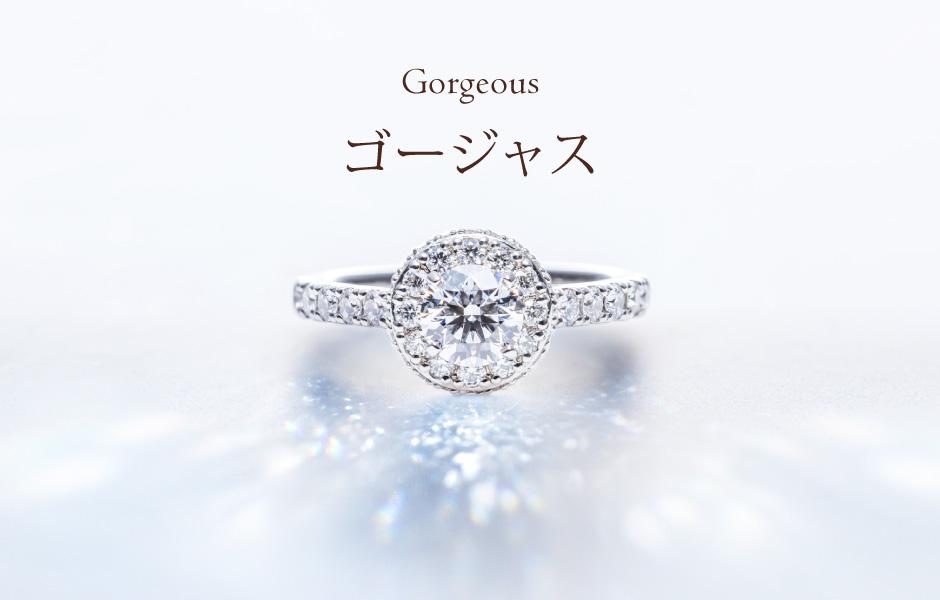 ゴージャス豪華な結婚指輪(マリッジ)婚約指輪(エンゲージ)