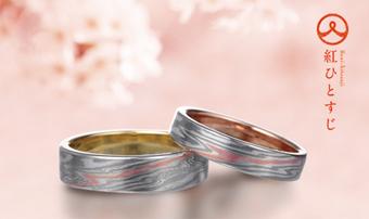 世界に1つの木目の結婚指輪は杢目金屋の紅ひとすじ