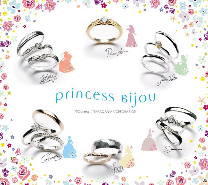 princess-main