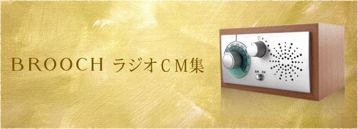新潟の結婚指輪・婚約指輪BROOCH ラジオCM