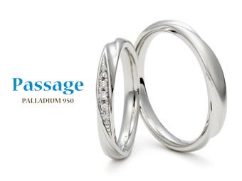 新潟結婚指輪Passge DR103-104