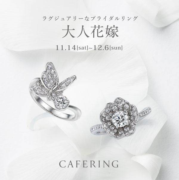 CAFERING ラグジュエリ―ブライダルリング フェア