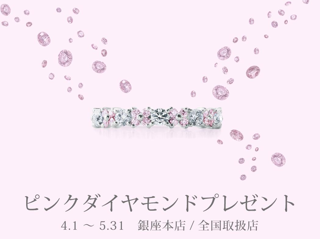 CAFERING ピンクダイヤモンドプレゼント