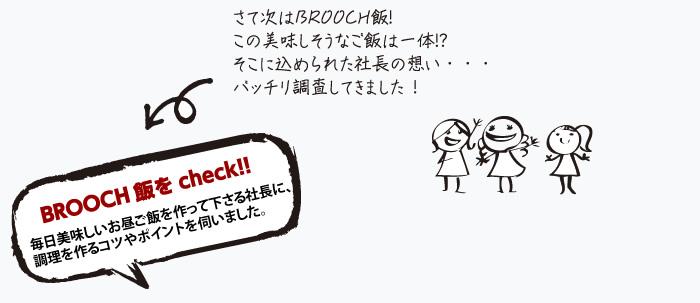 BROOCH完全解剖!
