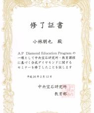 中央宝石研究所の合成ダイヤモンドセミナー修了しました。