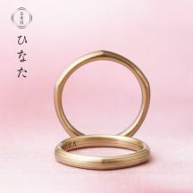 俄NIWAKA京杢目ひなたの結婚指輪は新潟BROOCHブローチへ