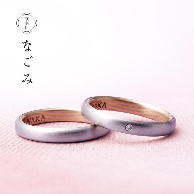 俄NIWAKA京杢目なごみの結婚指輪は新潟BROOCHブローチへ