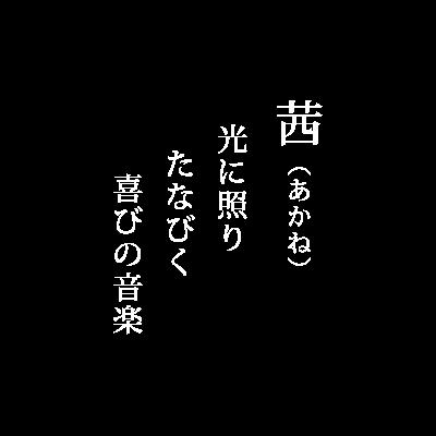 茜(あかね)NIWAKA 俄(にわか)