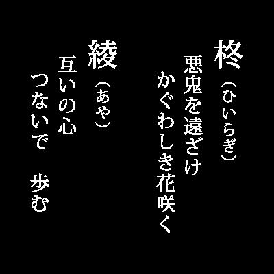 柊(ひいらぎ)・綾(あや)NIWAKA 俄(にわか)