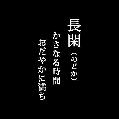長閑(のどか)NIWAKA 俄(にわか)