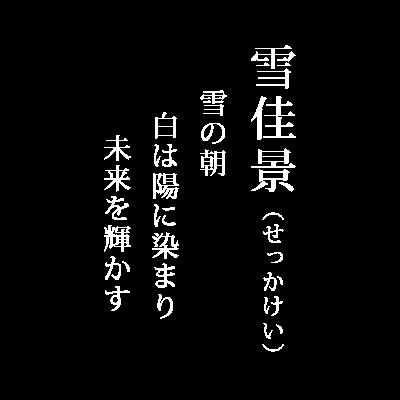 雪佳景(せっかけい)NIWAKA 俄(にわか)