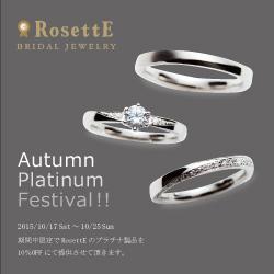 RosetE-バナー(スマホ用)