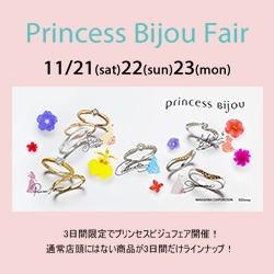 Princess Bijou250