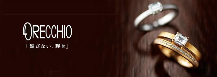 新潟結婚指輪婚約指輪エメラルドカットダイヤモンド四角いダイヤORECCHIOオレッキオ