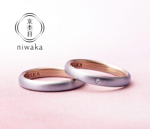 新潟で人気の結婚指輪と婚約指輪 BROOCH 俄(にわか) | オシャレジュエリーNIWAKAで京木目に使われる特別な技法