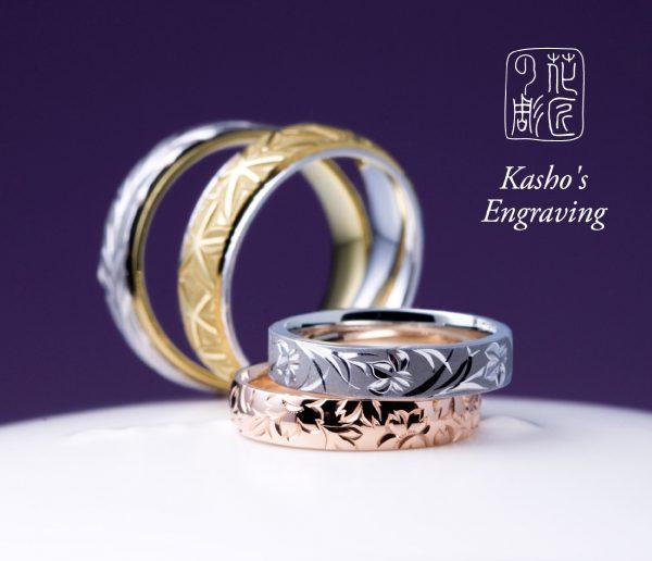 新潟で人気のさくらの結婚指輪 【マリッジリング】はにわかの花匠の彫り