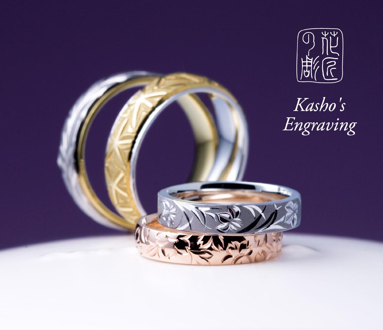 新潟で人気の手彫りの結婚指輪はにわかのかしょうの彫り