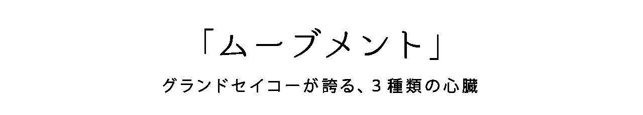 グランドセイコーが誇る、3種類の心臓